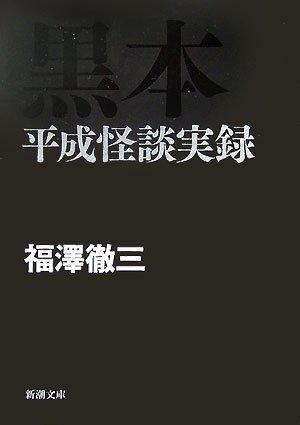 黒本―平成怪談実録 (新潮文庫)の詳細を見る