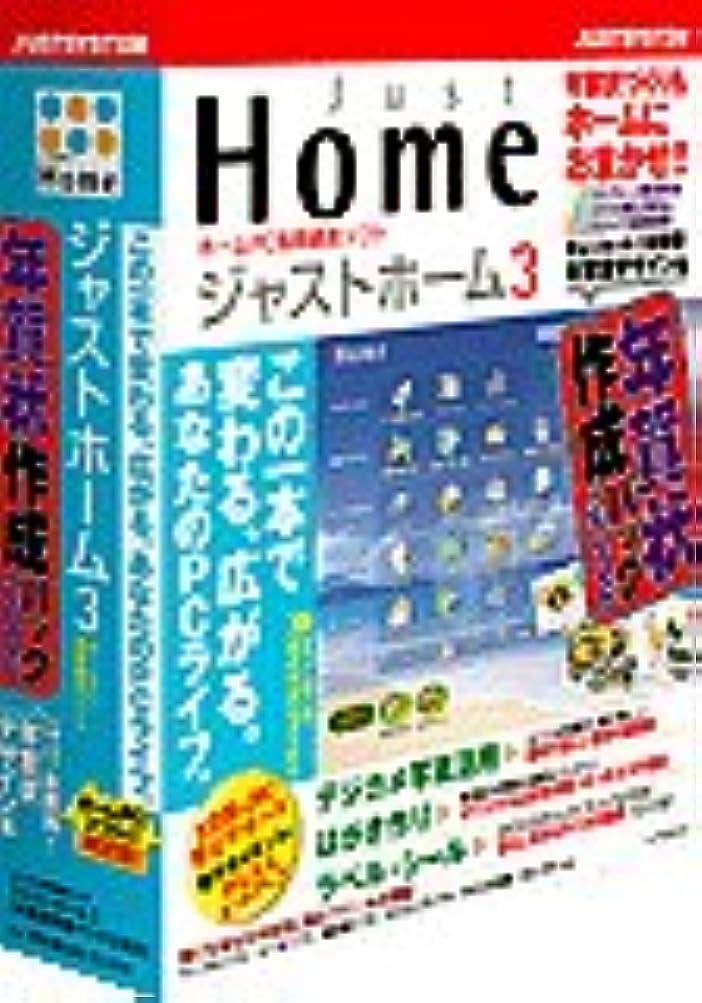 所持ホイスト裁定ジャストホーム 3 年賀状作成パック 2006 for Windows CD-ROM