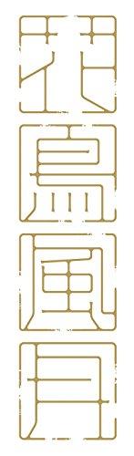 【Amazon.co.jp 限定】花鳥風月 (8) 描き下ろし8Pまんがリーフレット付 (ディアプラス・コミックス)