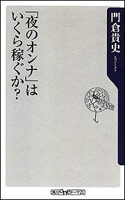 「夜のオンナ」はいくら稼ぐか? (角川oneテーマ21)の詳細を見る