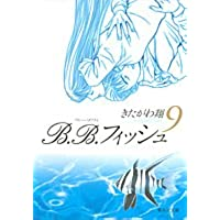 B.B.フィッシュ (9) (集英社文庫―コミック版 (き8-26))
