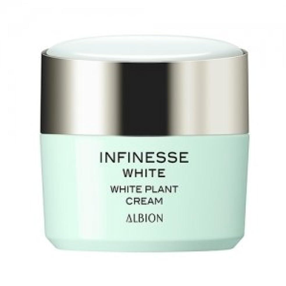 証明するたまに高潔なアルビオン アンフィネスホワイト ホワイト プラント クリーム 30g