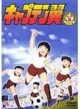 キャプテン翼~小学生編~ DISC8 [DVD]