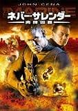 ネバー・サレンダー肉弾凶器 [DVD]