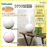 トップランド ラクラク給水加湿器オーブ80 M7202 PK(ピンク) 【人気 おすすめ 】