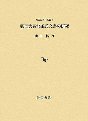 戦国大名北条氏文書の研究 (戦国史研究叢書)の詳細を見る