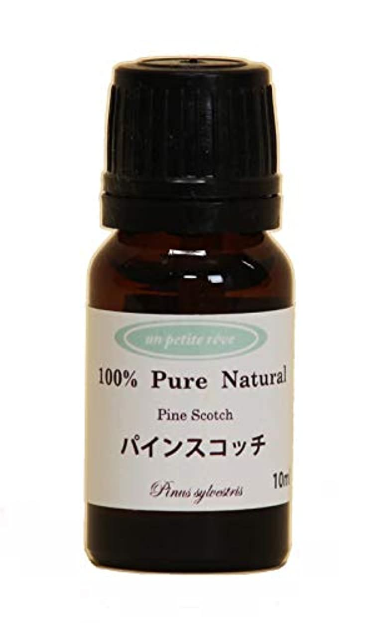クスクス型開示するパインスコッチ  10ml 100%天然アロマエッセンシャルオイル(精油)