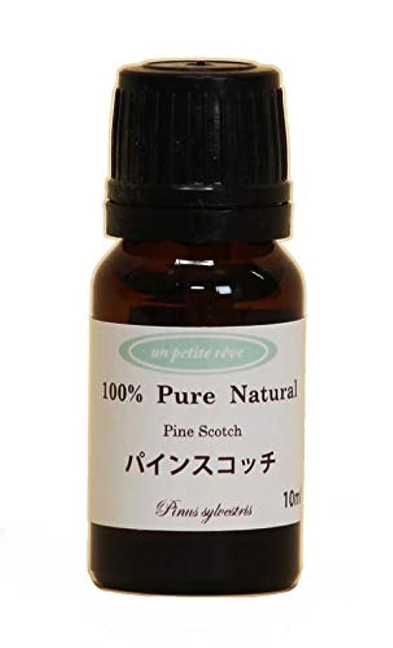 促進するの配列疑い者パインスコッチ  10ml 100%天然アロマエッセンシャルオイル(精油)