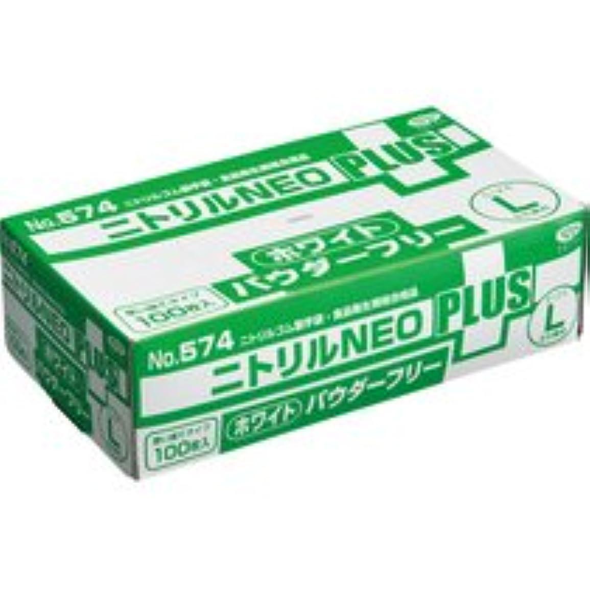 エブノ ニトリルNEOプラス パウダーフリー ホワイト L NO-574 1箱(100枚)