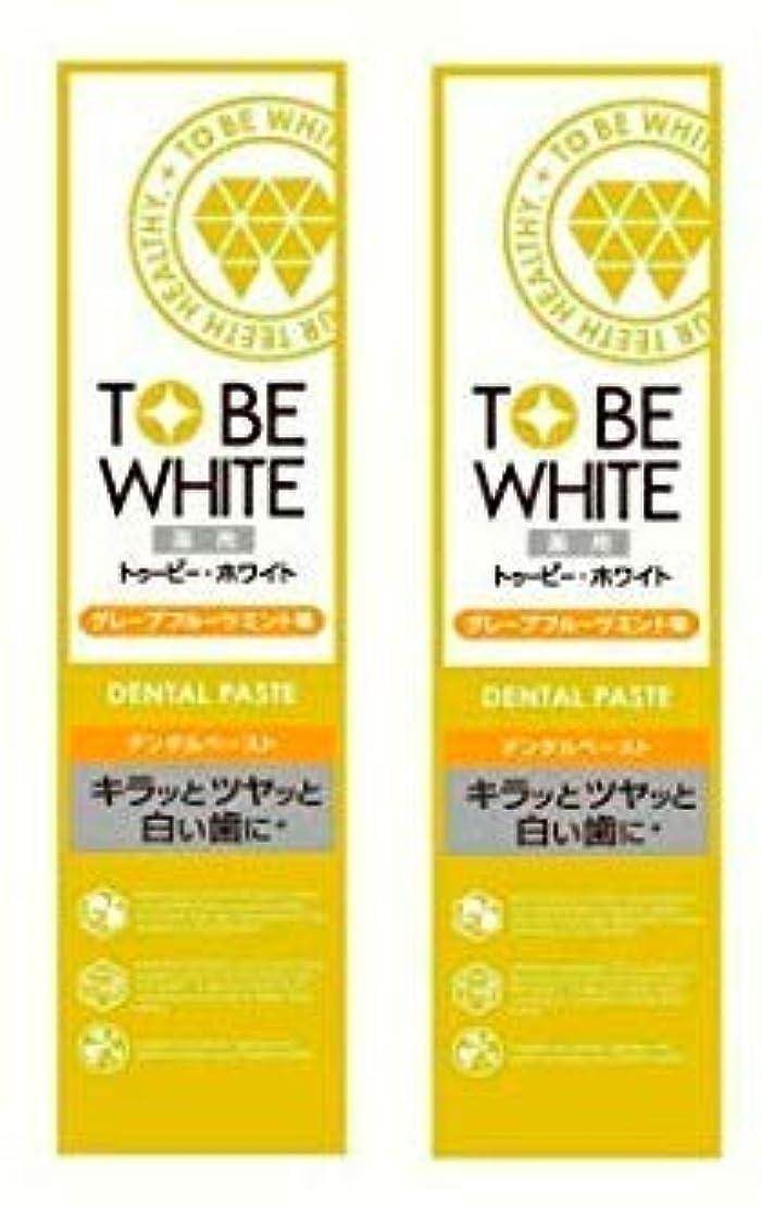 消すどこでも愛されし者【お買い得】トゥービー?ホワイト 薬用 ホワイトニング ハミガキ粉 グレープフルーツミント 味 60g×2個セット