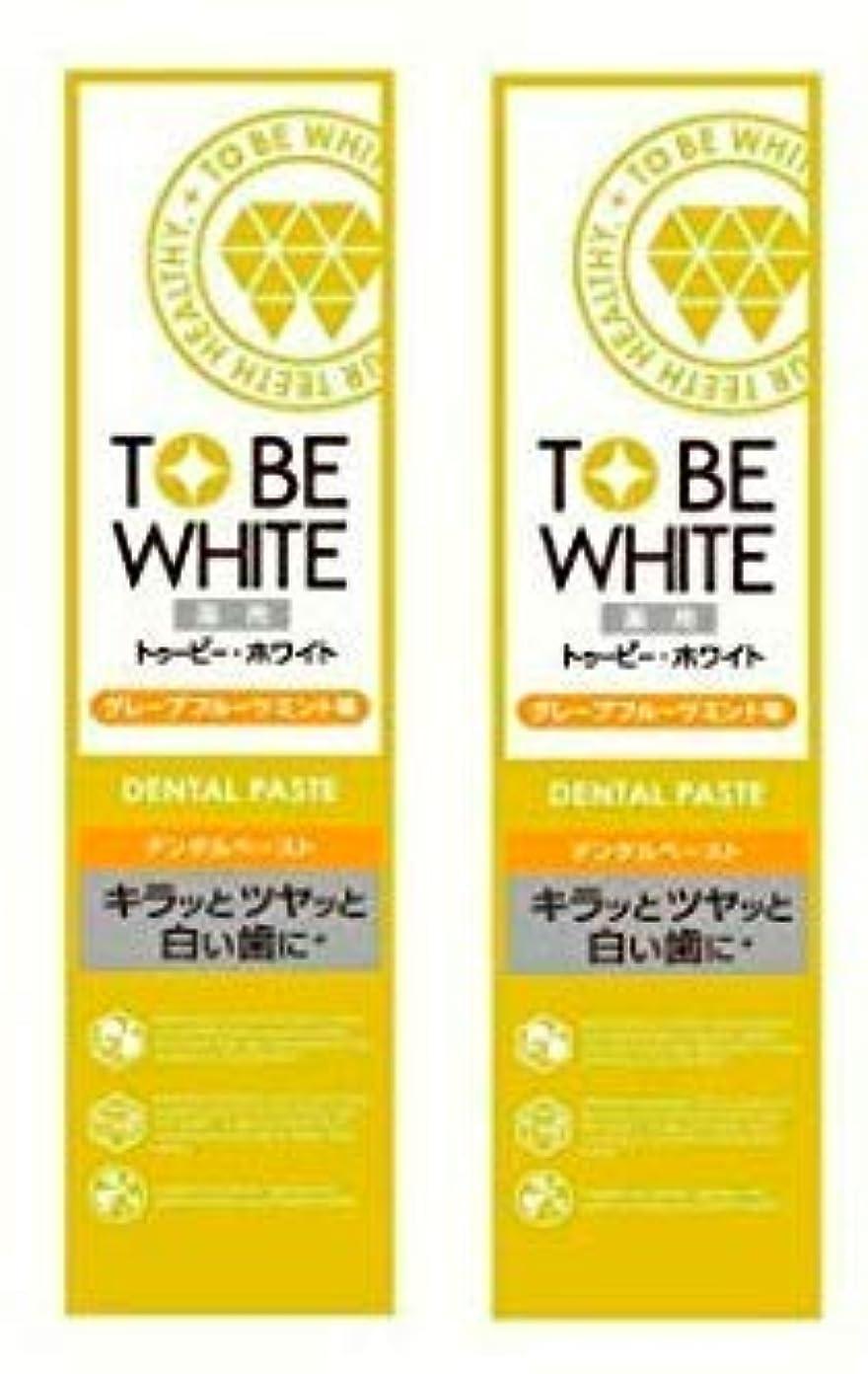 挨拶滅びるハウス【お買い得】トゥービー?ホワイト 薬用 ホワイトニング ハミガキ粉 グレープフルーツミント 味 60g×2個セット