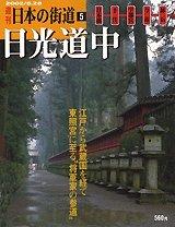 週刊 日本の街道(5)日光道中
