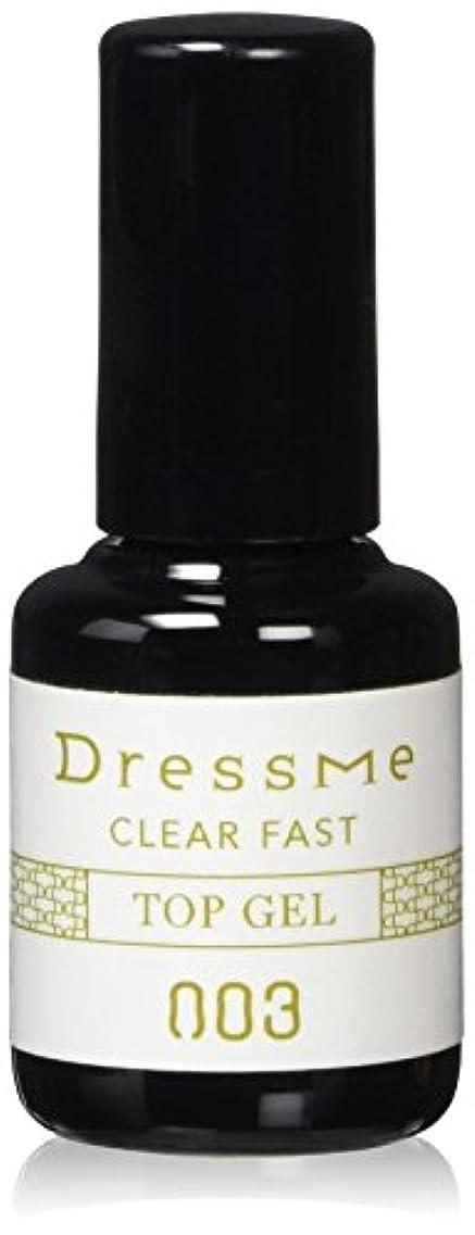 窓を洗う信者主要なドレスミークリアファストトップジェル(爪化粧料) 7g