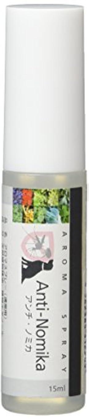 流用するポルティコロールAROMASTAR(アロマスター) アロマスプレー アンチノミカ 15ml