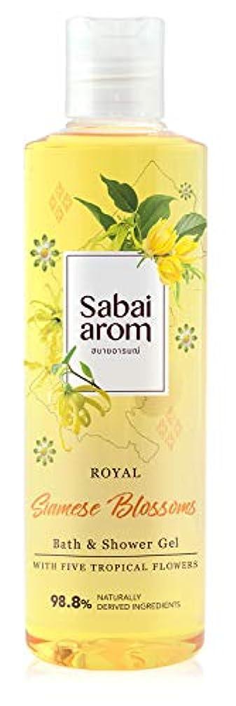 あらゆる種類の丘有益なサバイアロム(Sabai-arom) ロイヤル サイアミーズ ブロッサムズ バス&シャワージェル (ボディウォッシュ) 250mL【SB】【002】