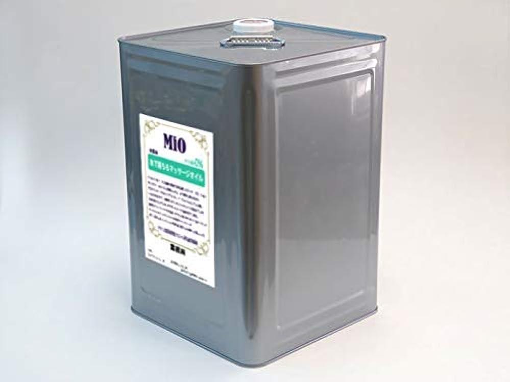 キャラバン定義マイコン【業務用】水だけで落ちるマッサージオイルMiO 水溶性 無香料