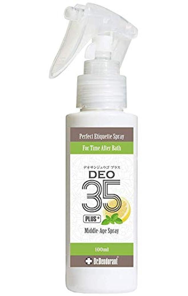 葉を集める形状時計回りドクターデオドラント DEO 35 PLUS+(デオサンジュウゴ プラス)