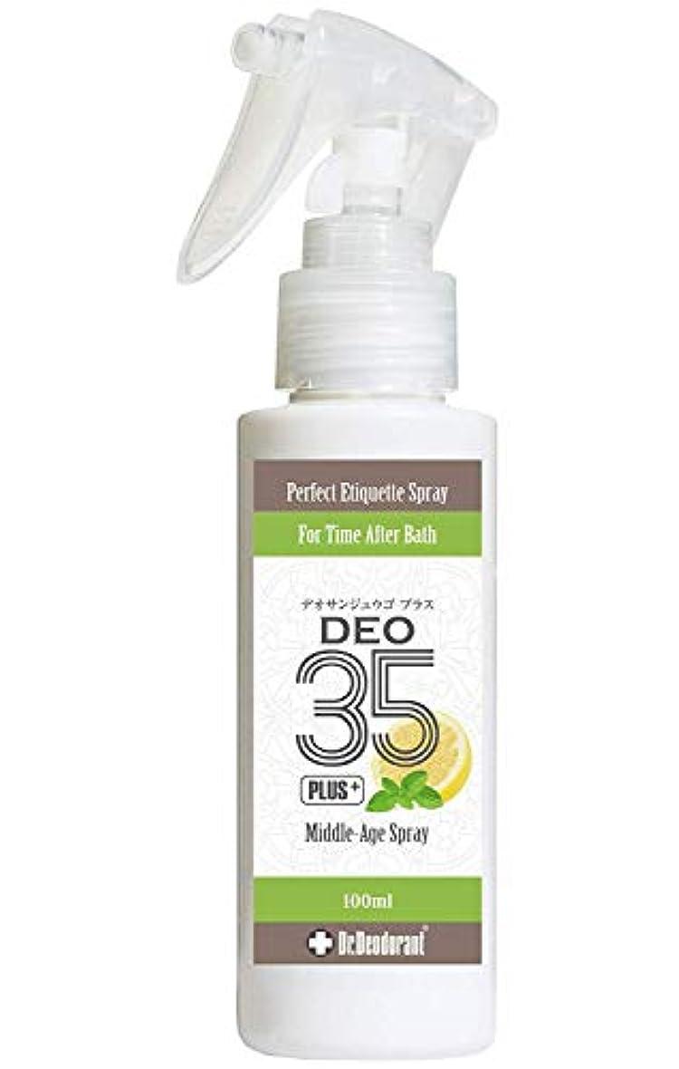 刺す十分ではない震えドクターデオドラント DEO 35 PLUS+(デオサンジュウゴ プラス)