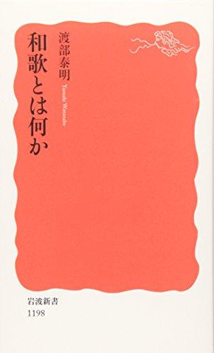 和歌とは何か (岩波新書)の詳細を見る