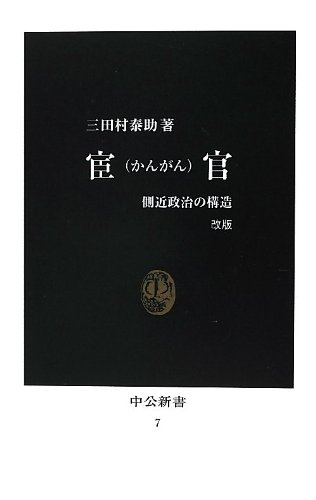 宦官(かんがん)―側近政治の構造 (中公新書)の詳細を見る