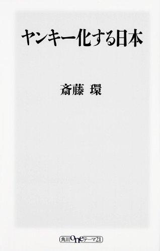 ヤンキー化する日本 (角川oneテーマ21)