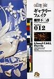 ギャラリーフェイク〔小学館文庫〕 (12) (小学館文庫 ほB 22)