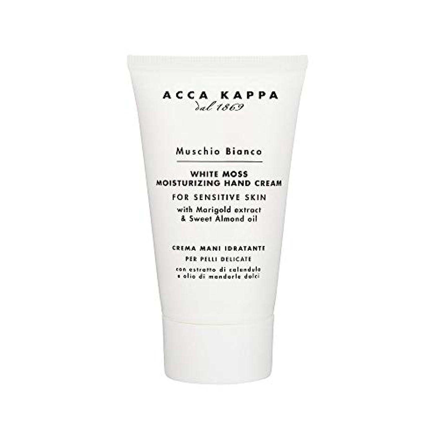 芝生破壊的な決定acca kappa ホワイトモスハンドクリーム 75ml [801208] [並行輸入品]