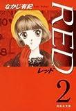 RED 第2巻 (白泉社文庫 な 2-13)