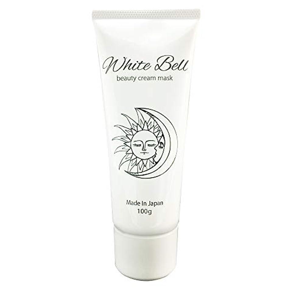 リーズ暗殺者繁殖ホワイトベル ビューティークリームマスク White-Bell beauty cream mask ナイトクリーム オールインワン