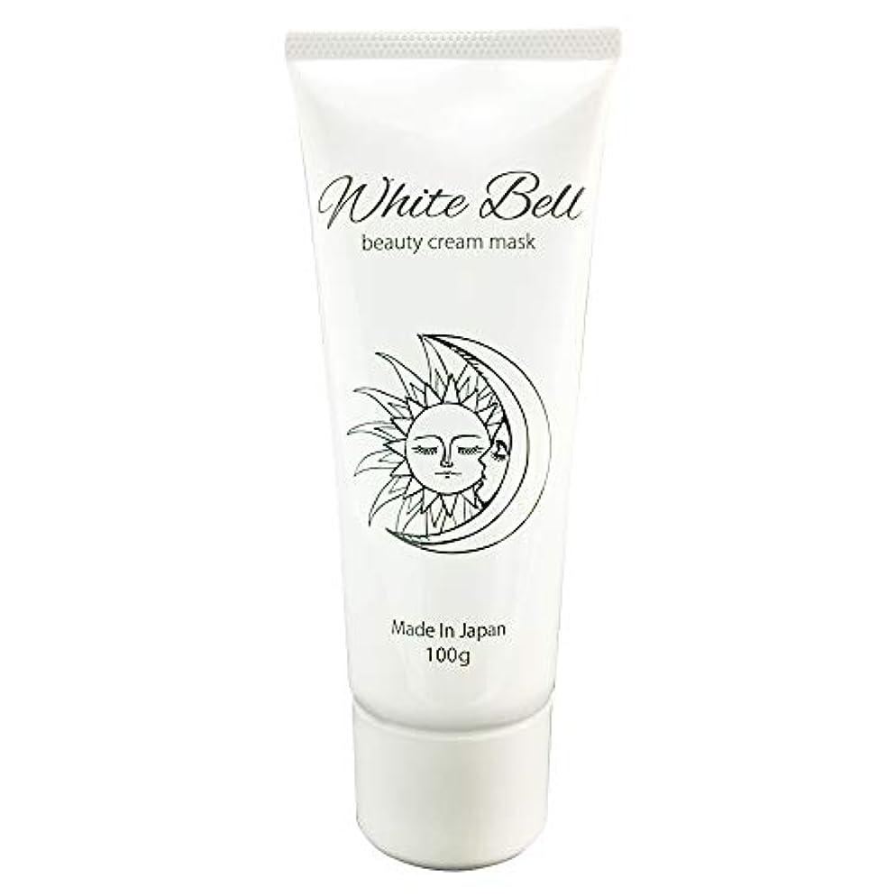 司書胚芽見えないホワイトベル ビューティークリームマスク White-Bell beauty cream mask ナイトクリーム オールインワン