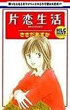 片恋生活 (白泉社レディースコミックス)