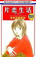 片恋生活 (白泉社レディースコミックス)の詳細を見る