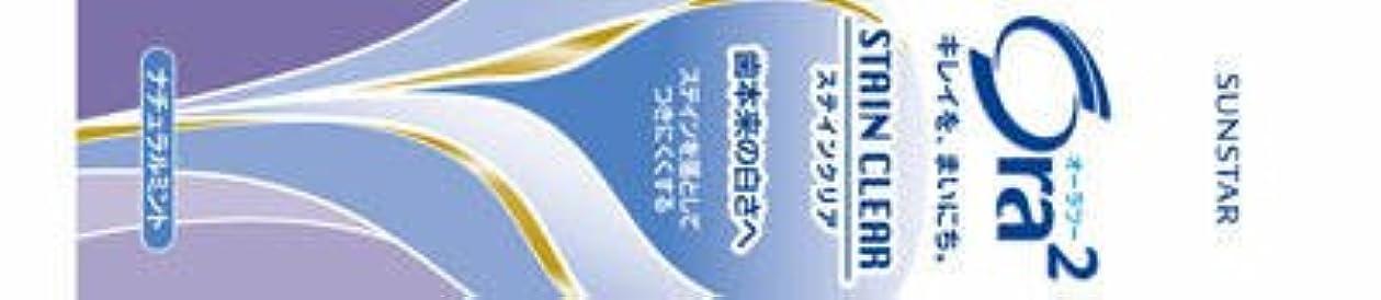溢れんばかりの価格報復するサンスター オーラ2 ステインクリアペースト 40g×100点セット (4901616007536)