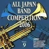 全日本吹奏楽コンクール2006<高等学校編IV>