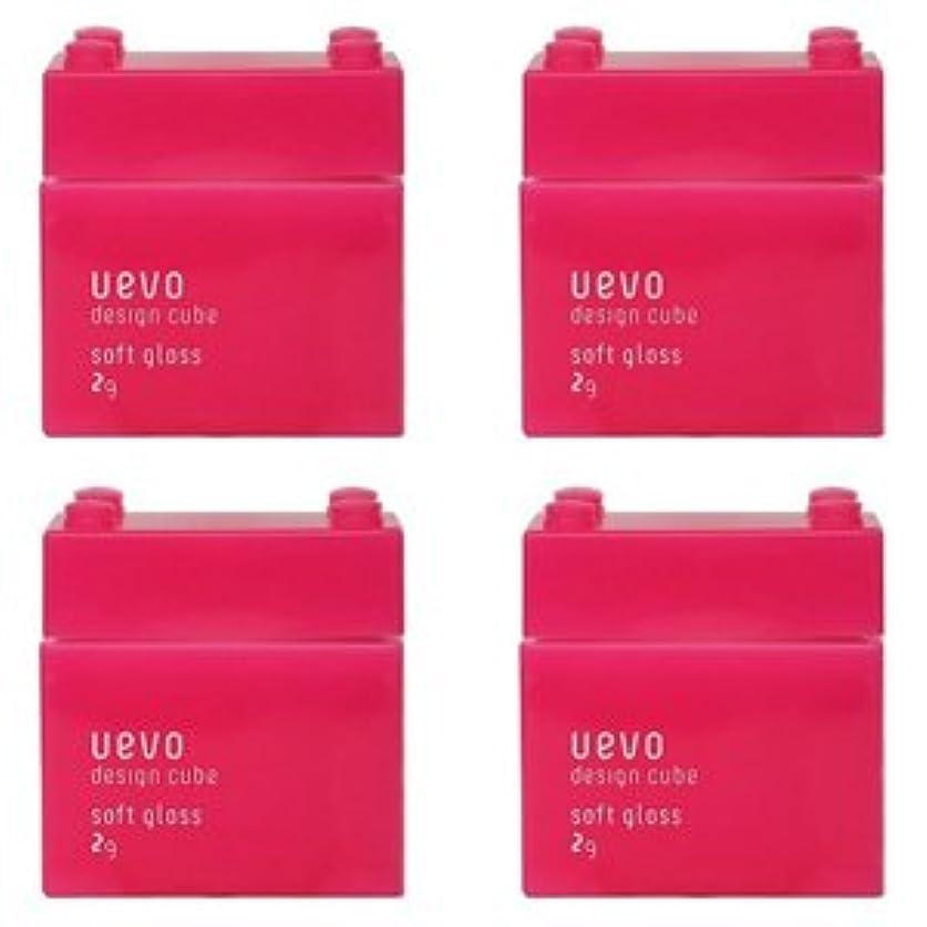 知事革新付録【X4個セット】 デミ ウェーボ デザインキューブ ソフトグロス 80g soft gloss DEMI uevo design cube