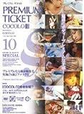 PREMIUM TICKET COCOLO [DVD]