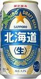 サッポロ 北海道生ビール 350ml×12本