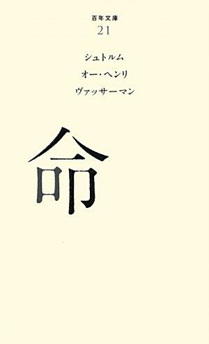 (021)命 (百年文庫)の詳細を見る