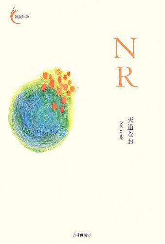 NR (新鋭短歌シリーズ5)の詳細を見る