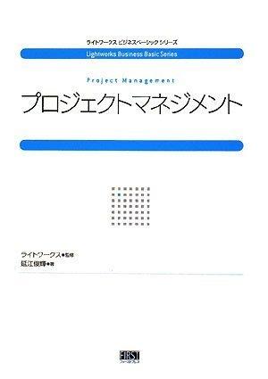 プロジェクトマネジメント (ライトワークスビジネスベーシックシリーズ)の詳細を見る