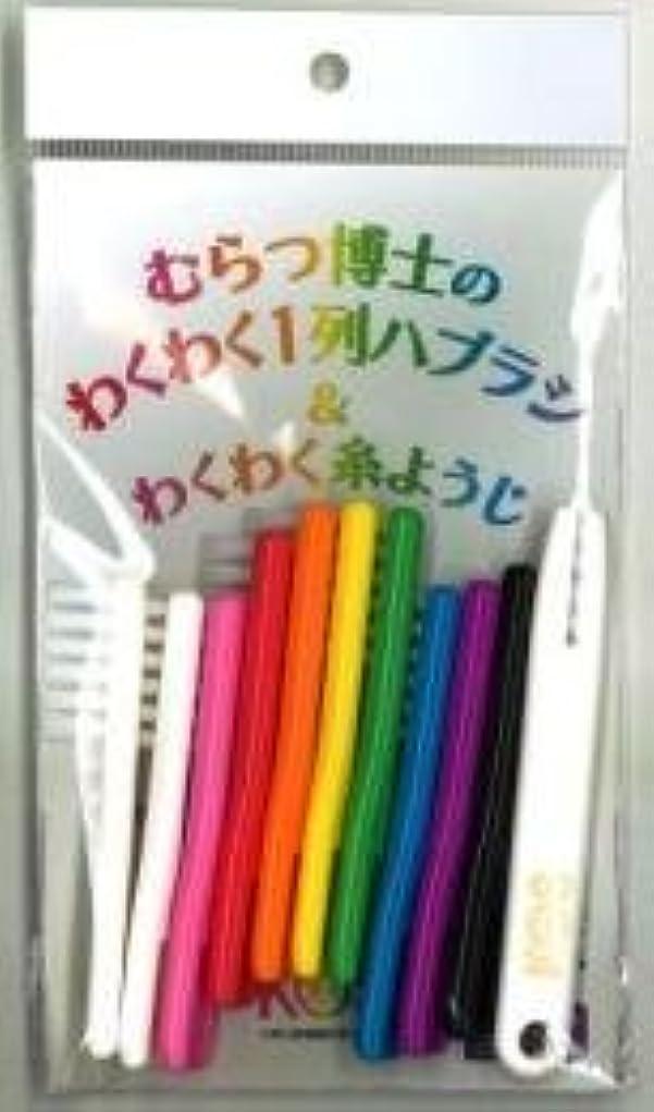 むらつ博士の わくわく1列歯ブラシ レインボー10本入 村津和正先生監修