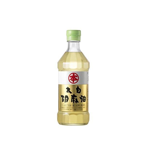 マルホン 太白胡麻油 450gの商品画像