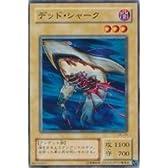 デッド・シャーク 【N】 BC-09-N [遊戯王カード]《Booster Chronicle》