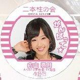 AKB48 公式グッズ 二本柱の会限定 研究生推しがんバッチ 【内山奈月】