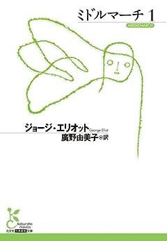 ミドルマーチ1 (光文社古典新訳文庫 Aエ 1-1)