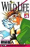 ワイルドライフ (Volume4) (少年サンデーコミックス)