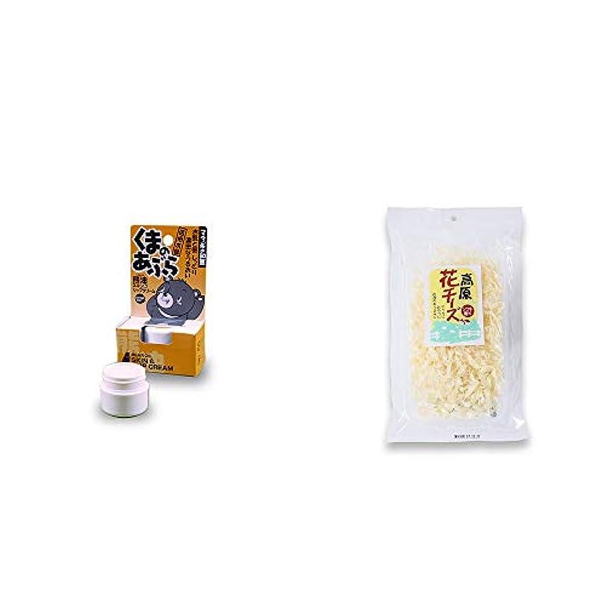 チェスをする放映取得[2点セット] 信州木曽 くまのあぶら 熊油スキン&リップクリーム(9g)?高原の花チーズ(56g)