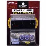 星光産業 電源ソケット 車用 USB&スリーソケット4 ブラック EM-114