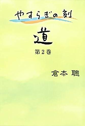 やすらぎの刻 ~道~ 第2巻