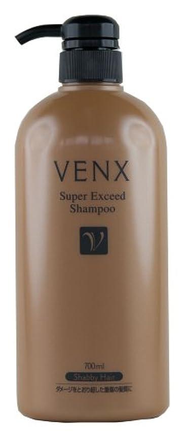 消毒剤うねる採用ヴェンクススーパーエクシードヘアシャンプー700ml
